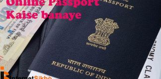 ONLINE PASSPORT KE LIYE APPLY KAISE KARE?