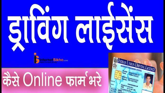 Driving license online कैसे बानाए ?