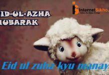 Eid ul zuha क्या है?Eid ul zuha क्यों मानाते है?