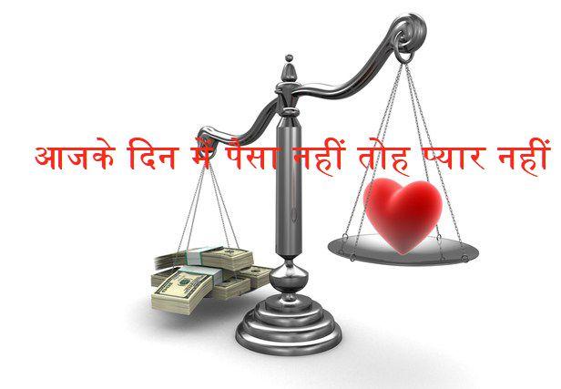 आजके दिन में पैसा है तोह प्यार है पैसा नहीं तोह प्यार भी नहीं