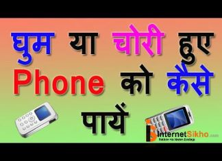 Mobile Phone चोरी हो जाए तोह क्या करे ?
