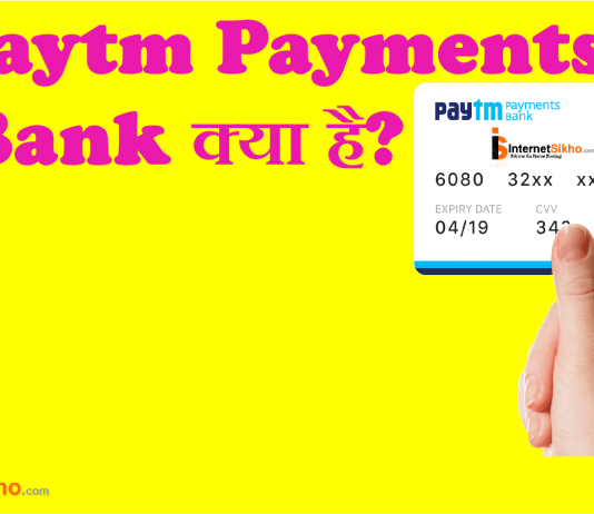 Paytm Payments Bank क्या है?