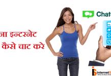 बिना इन्टरनेट के मदत से Whatsapp Facebook कैसे चालाये?