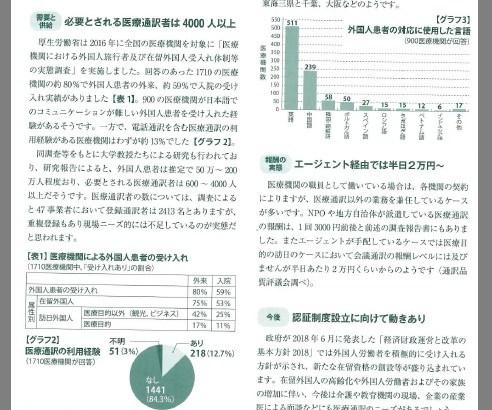 当社団理事インタビュー記事掲載のご案内(10.1.2018)
