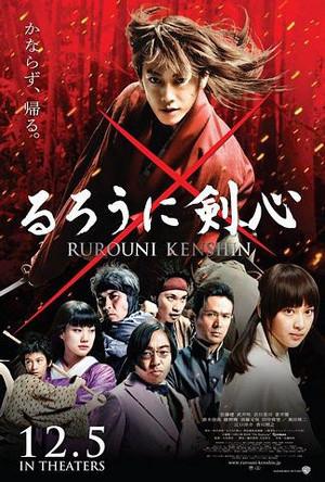 rurouni_kenshin-poster