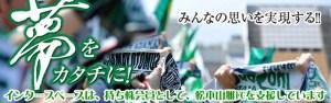 インタースペースは持ち株会員として松本山雅を支援しています