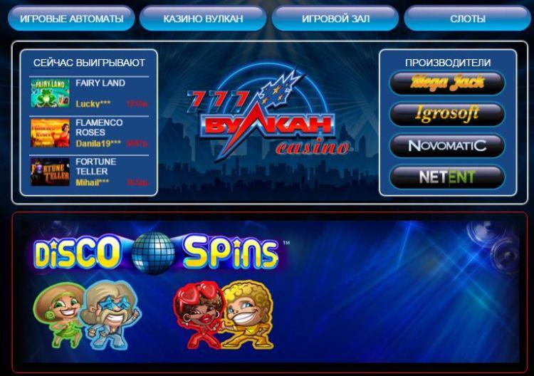 выигрышные комбинации в казино вулкан