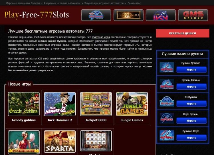 интернет казино бесплатные игры