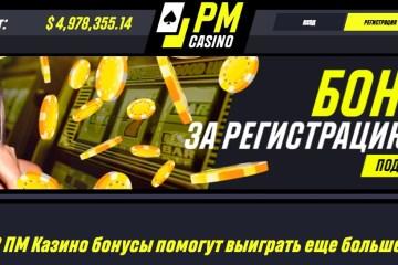 ПМ Казино бонусы