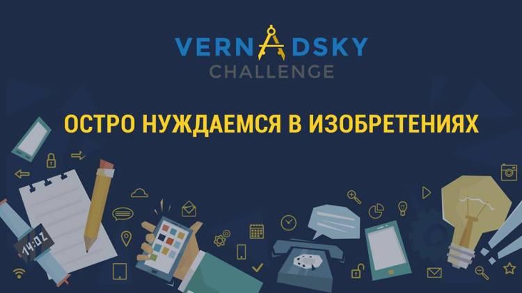 Конкурс для перспективных стартапов Vernadsky Challenge