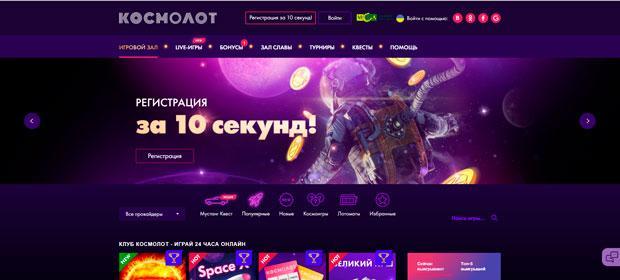 Cosmolot 24 онлайн-казино в Украине №1
