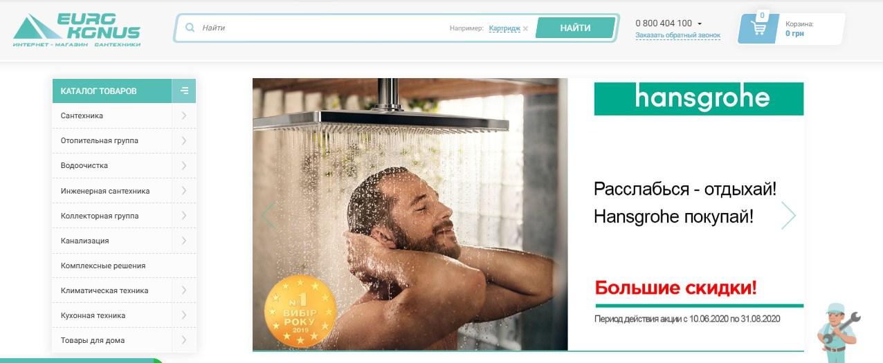 Интернет магазин сантехники ЕвроКонус. Обзор и отзывы ||Еще