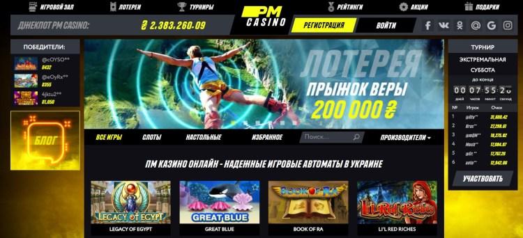Ігрові автомати казино ПМ огляд та відгуки