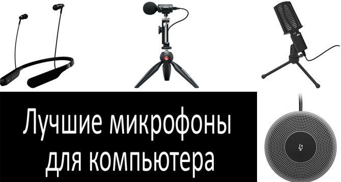 Какой компьютерный микрофон самый лучший? Что выбрать?