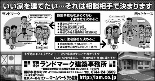 奈良新聞の広告