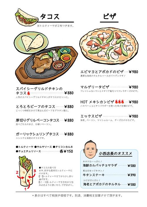 タコスとピザ