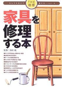 出村 純監修「家具を修理する本」