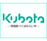 【茨城県】クボタ/寮費補助あり/高収入/