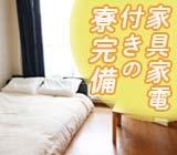 月額1万円できれいな寮に入寮できます!長崎県佐世保市【大手アイシングループ直接
