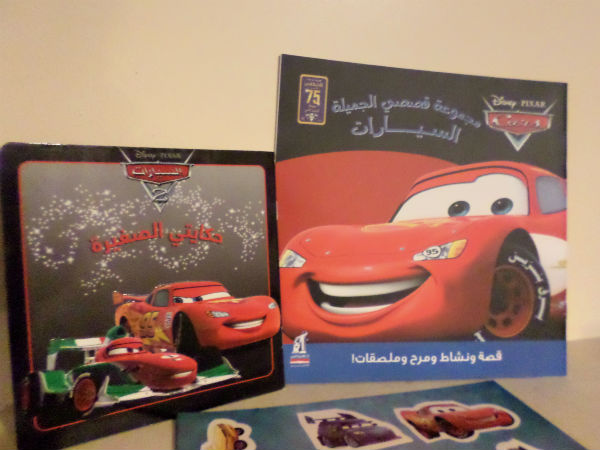 arabic cars 2 lightening mcqueen books for kids