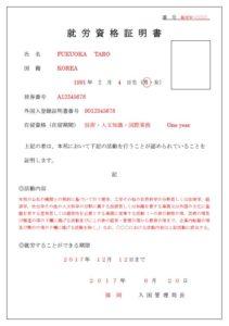 福岡 就労資格証明書
