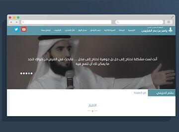 موقع ياسر بن بدر الحزيمي