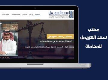 موقع سعد الهويمل للمحاماة