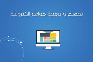 9 نصائح لإعادة تصميم مواقع الويب