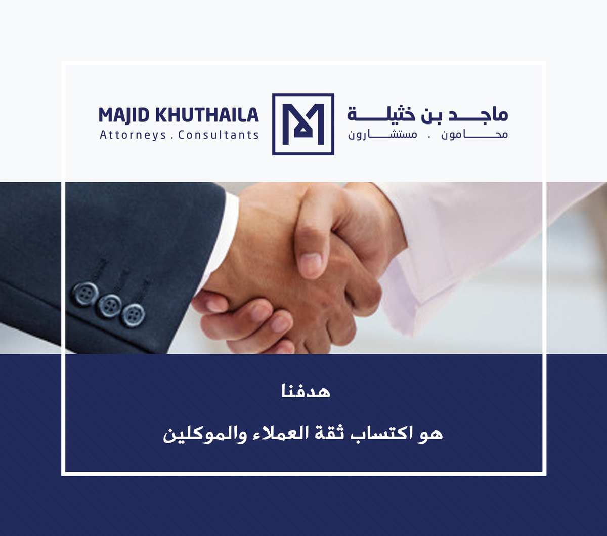 تصميم موقع ماجد بن خثيلة للمحاماة