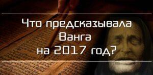 Пророчества Ванги на 2017 год