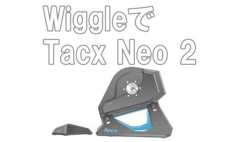 TacxNeo2をwiggleでモニタリング