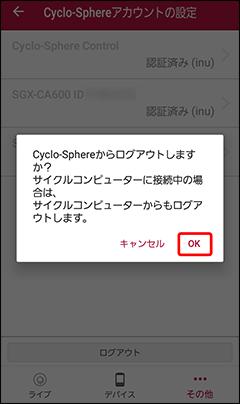 303_CycloSpher_ログアウトOK