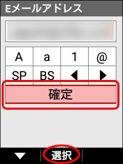 9_サイコン画面_文字入力後は確定を忘れずに