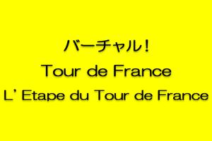 バーチャル ツール・ド・フランス