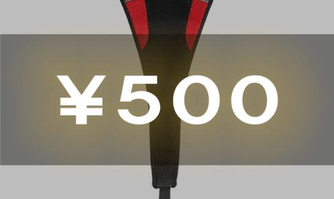 500円スウェットカバー