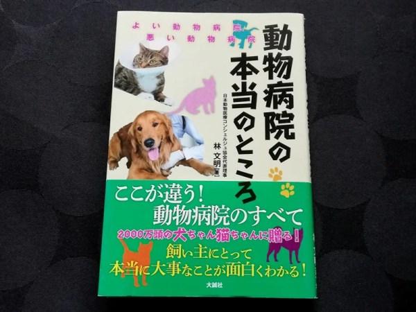 『動物病院の本当のところ』レビュー~私がお勧めしたいペットの本