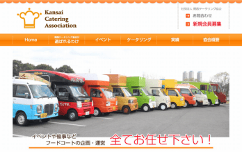 「Kansai Catering Associatioon」様ホームページTOP