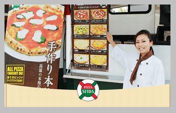 ピザの移動販売のフランチャイズ