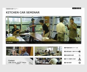 移動販売・キッチンカーの開業セミナー