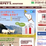 FINEPET'Sドッグフード