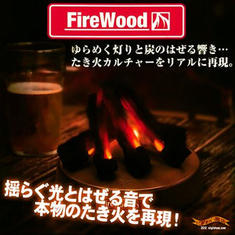 FireWood Faux Fireplace For Smartphones Adds Heat To The Beat