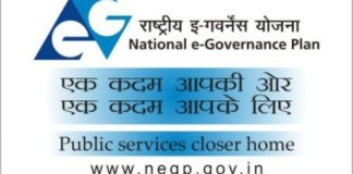 national e governance scheme