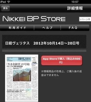 日経ヴェリタス電子版