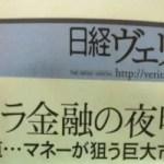 日経ヴェリタスの電子版がやっと登場