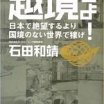 「越境せよ! 日本で絶望するより国境のない世界で稼げ」を読んで感じたこと