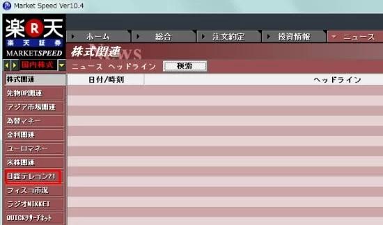 楽天証券MarketSpeed日経テレコン21利用方法02