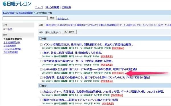 日経テレコン21 日経新聞