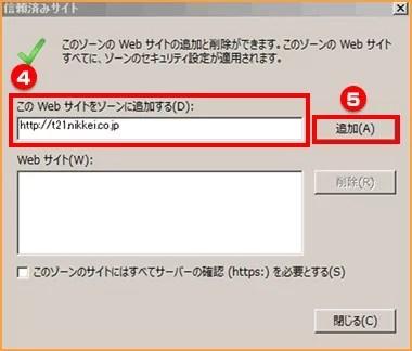 日経テレコン21 日経新聞のPDFが表示されない場合の対策2