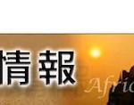 モーニングスター(MORNINGSTAR)「新興国情報」サイトにて連載を開始
