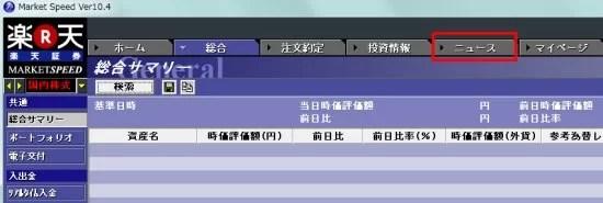楽天証券MarketSpeed日経テレコン21利用方法01